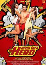 我是你的英雄海报