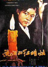 流泪的红蜡烛海报