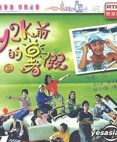 Y2K前的暑假海报