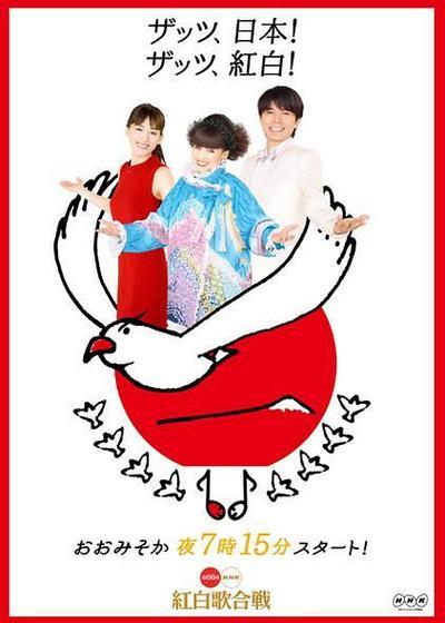 第66届NHK红白歌会海报