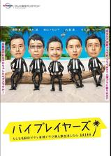 Byplayers 2:如果名配角在TV东晨间剧里挑战无人岛生活的话海报