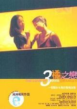 三橘之恋海报