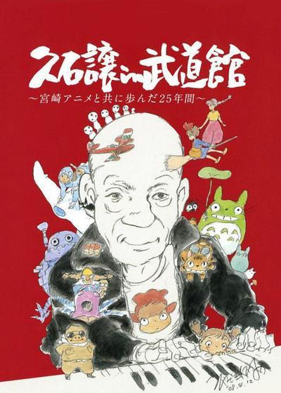 久石让在武道馆:与宫崎骏动画一同走过的25年海报