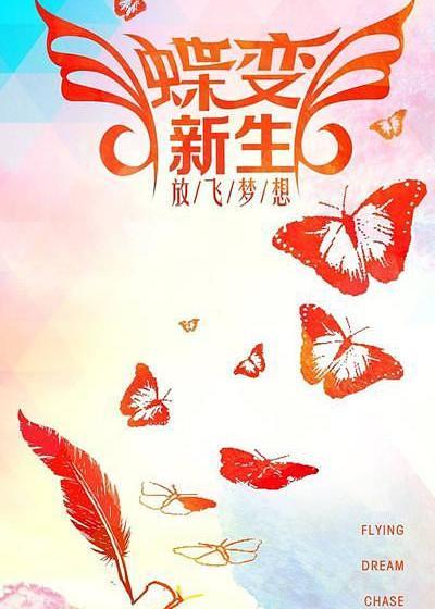 蝶变新生海报