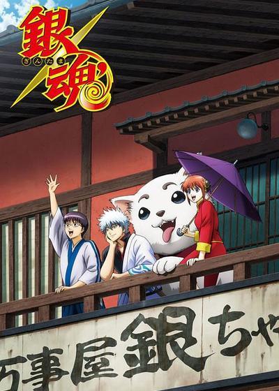 银魂 第二季 延长篇海报