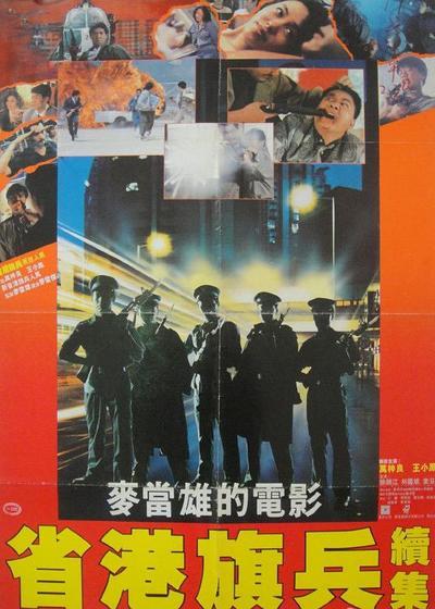 省港旗兵2:兵分两路海报