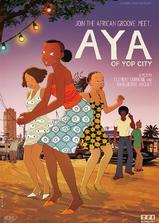 约普城的阿娅海报
