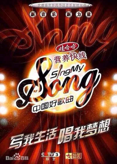 中国好歌曲 第一季海报