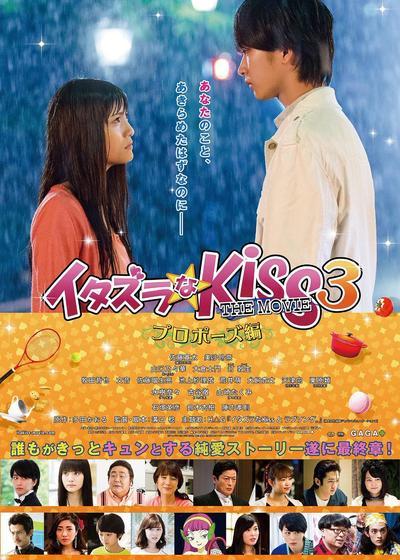 一吻定情电影版3:求婚篇海报