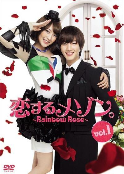 恋爱满屋之彩虹玫瑰海报