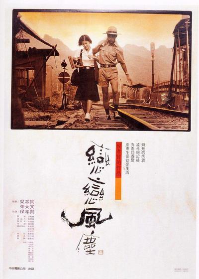 恋恋风尘海报