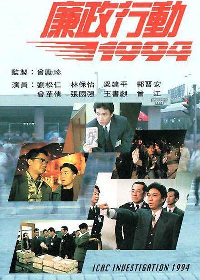 廉政行动1994海报