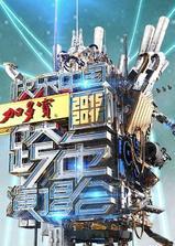 2015-2016湖南卫视跨年演唱会海报