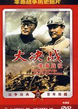 大决战之淮海战役海报