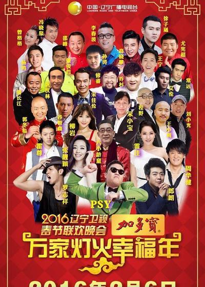 2016辽宁卫视春节联欢晚会海报