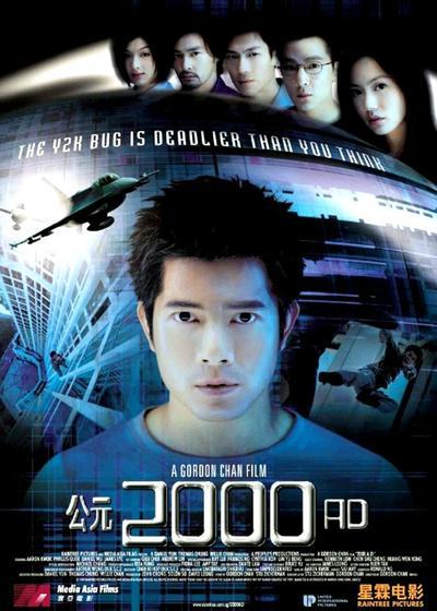 公元2000 AD海报