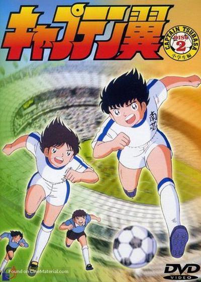 足球小将海报