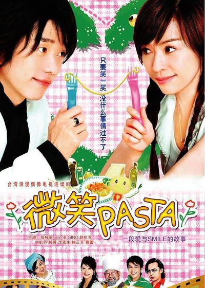 微笑Pasta海报