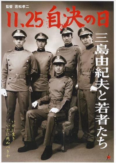 11·25自决之日 三岛由纪夫与年轻人们海报