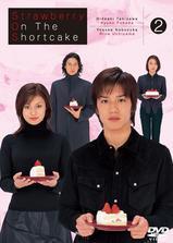 蛋糕上的草莓海报