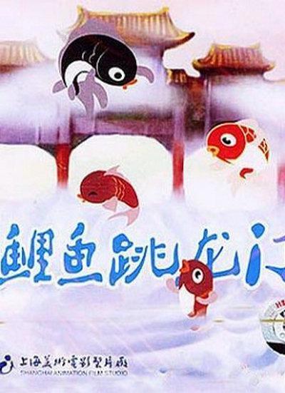 小鲤鱼跳龙门海报
