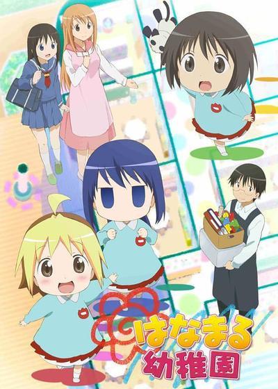 花丸幼稚园海报