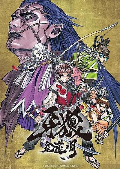 牙狼:红莲之月海报