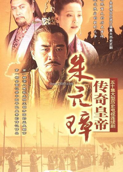 传奇皇帝朱元璋海报