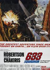 633轰炸大队海报