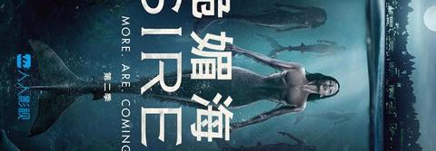 诡媚海妖 第一季