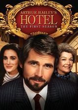 大饭店 第一季海报