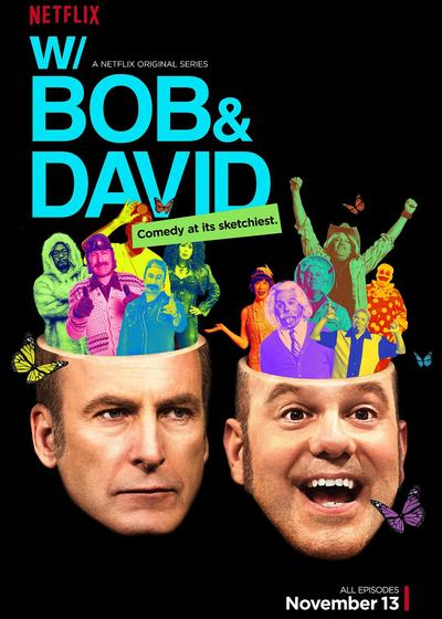 鲍勃大卫二人转 第一季海报