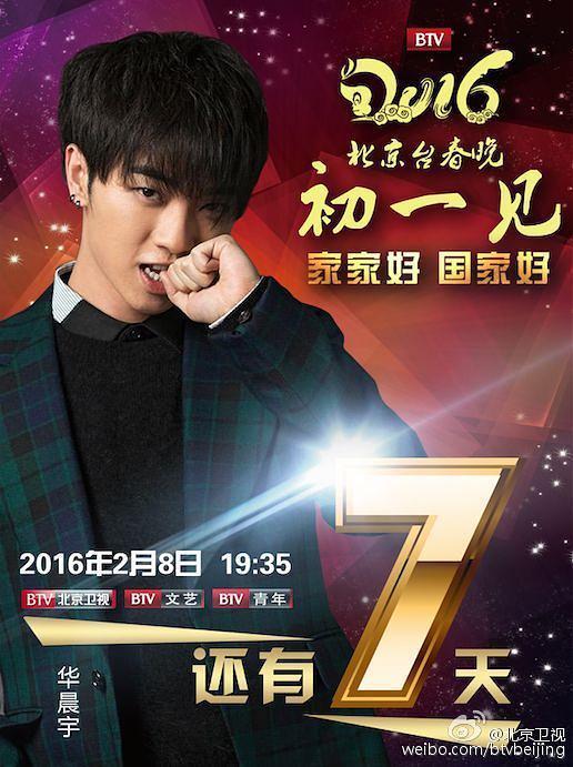 2016年北京电视台春节联欢晚会