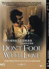 别把爱情当傻瓜海报