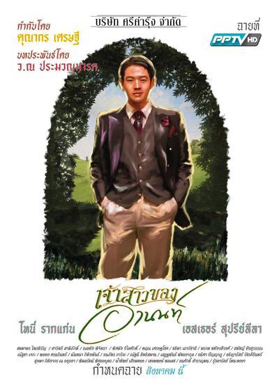 阿侬的新娘海报