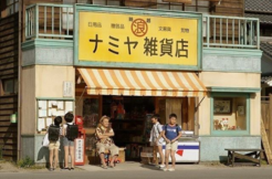 浪矢解忧杂货店
