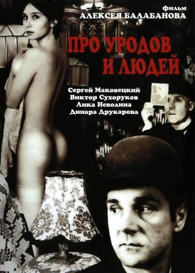 彼得堡异人写真海报