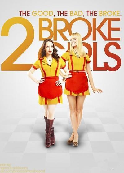 破产姐妹 第三季海报