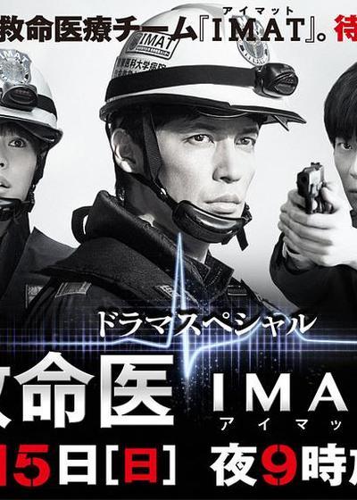 事件救命医2~IMATの奇跡~海报