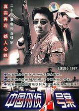 中国刑侦1号案海报