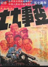 七七事变海报