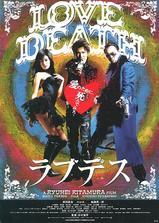 爱与死亡海报