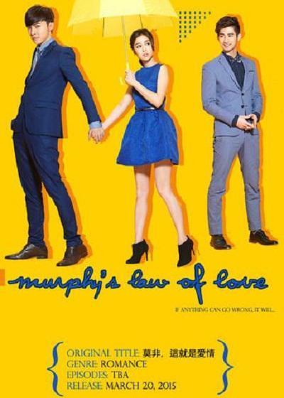 莫非,这就是爱情海报