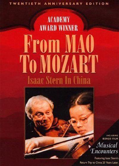 从毛泽东到莫扎特海报