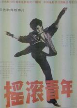 摇滚青年海报