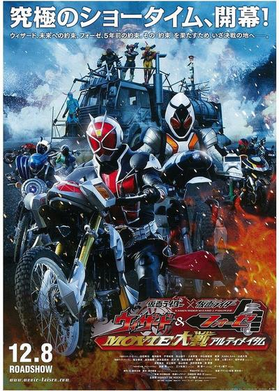 假面骑士×假面骑士 Wizard&Fourze MOVIE大战 Ultimatum海报