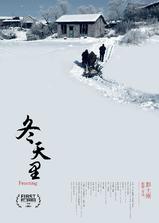 冬天里海报