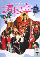 舞林大会 第一季海报