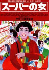 超市之女海报