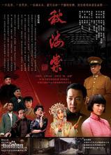 秋海棠海报